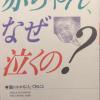 書籍紹介 (赤ちゃんなぜ泣くの)