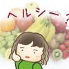 食べ物で数少ない注意点