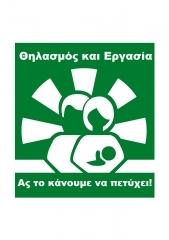 wbw2015-logo-green-greek.jpg